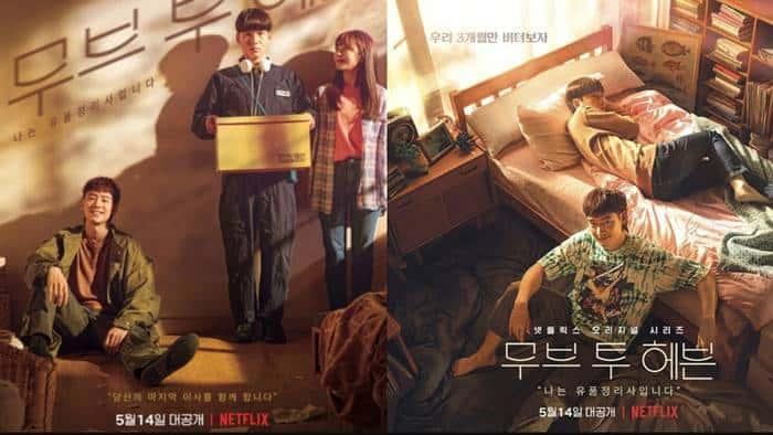 Sinopsis 'Move to Heaven', Drama Korea Terbaru dan Fakta-Fakta Menariknya