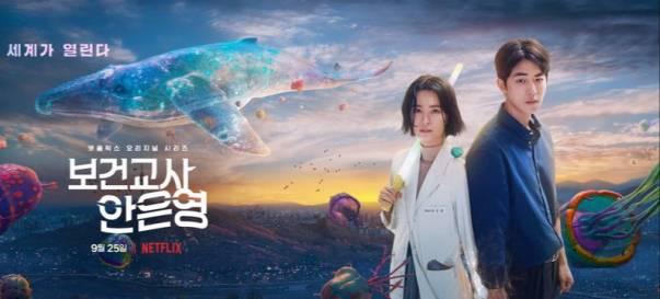 5 Jenis dan Makna Jeli dalam Drama Korea The School Nurse Files