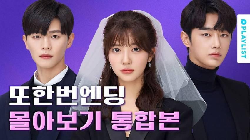 5 Web Drama yang Wajib Ditonton Pencinta Drama Korea